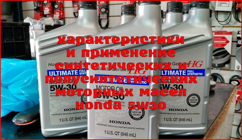 Моторное масло Honda 5W30: синтетика и полусинтетика