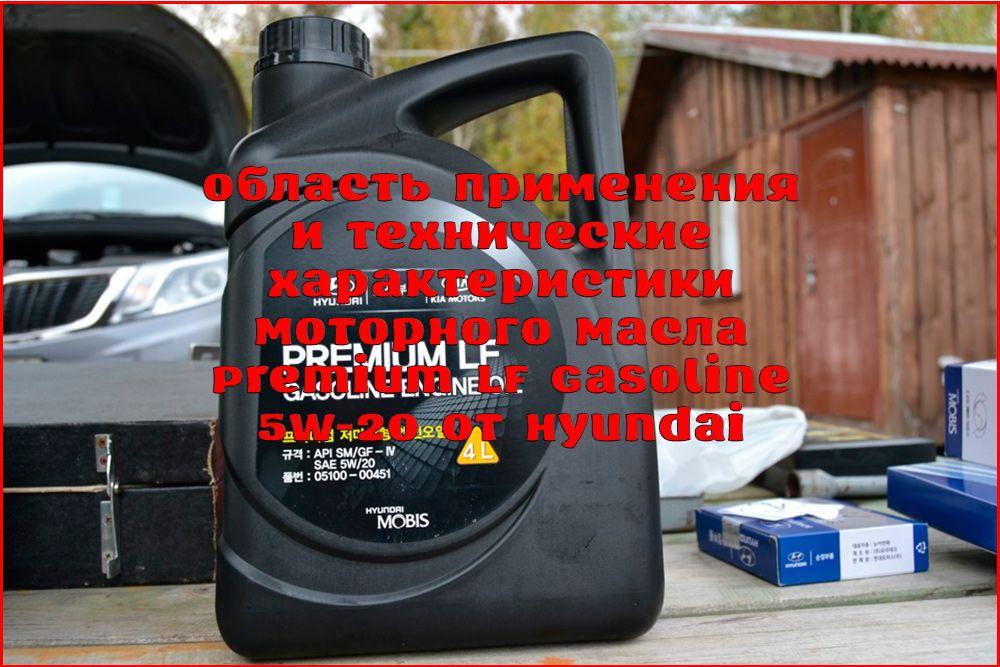Особенности применения моторного масла Hyundai Premium LF Gasoline 5W-20
