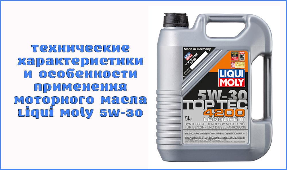 Особенности моторного масла Liqui Moly вязкости 5W-30