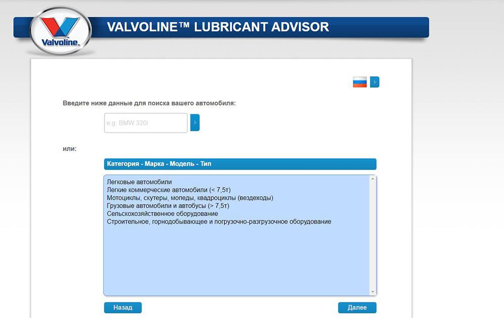 Онлайн-сервис Valvoline