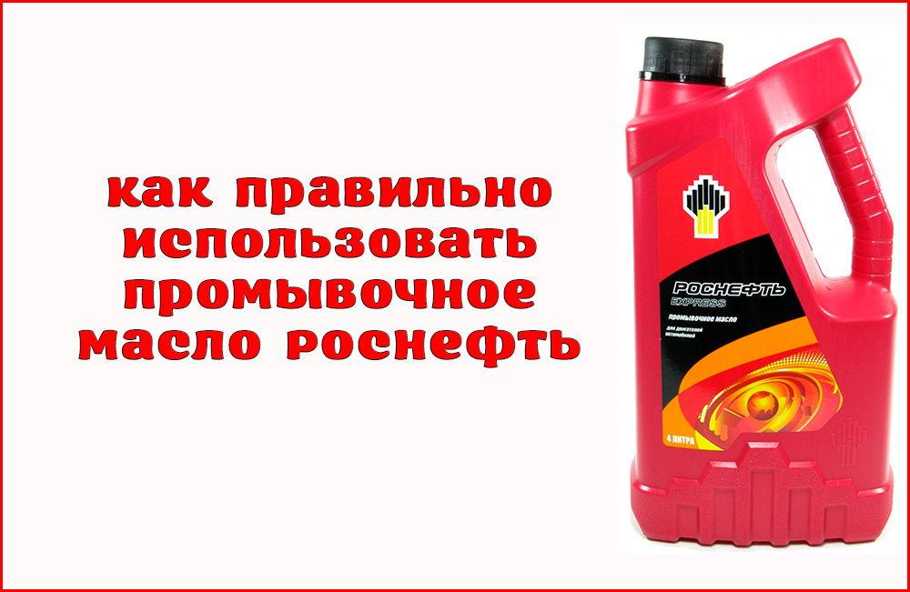 Особенности использования промывочного масла Роснефть