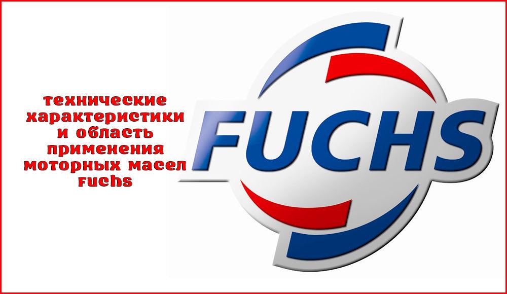 Особенности линейки моторных масел Fuchs