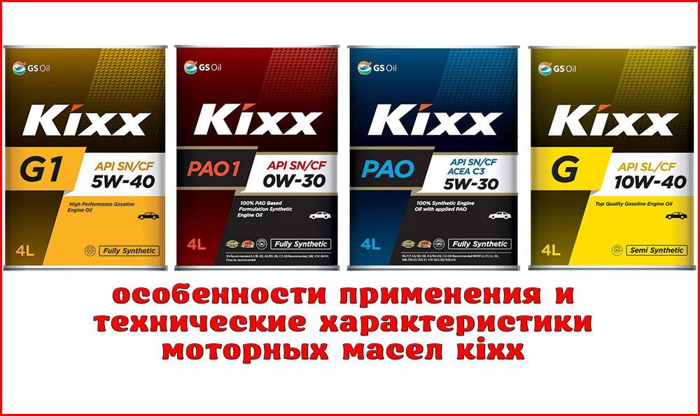 Особенности линейки моторных масел Kixx