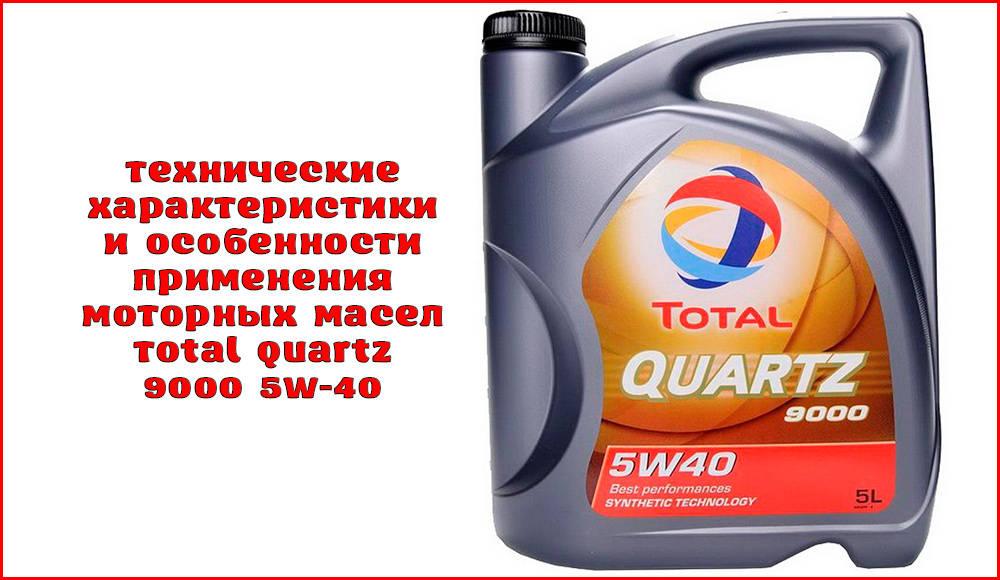 Особенности автомобильного масла Total Quartz 9000 5w-40