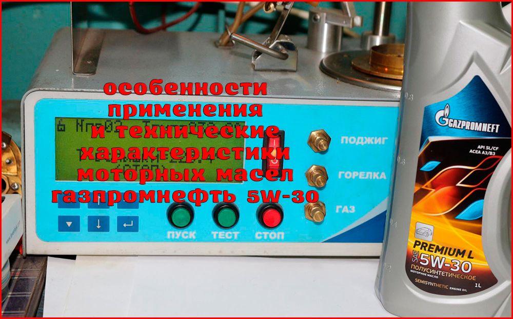 Особенности моторного масла Газпромнефть 5W-30