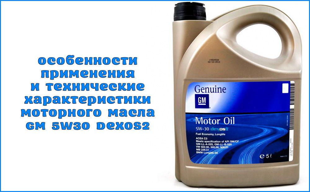 Особенности моторного масла GM 5W30 Dexos2