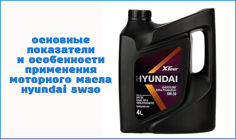 Особенности моторного масла Hyundai 5w-30