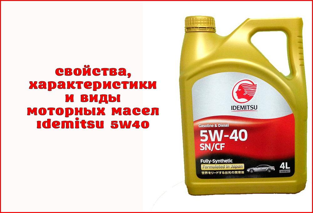 Особенности моторного масла Idemitsu 5w-40