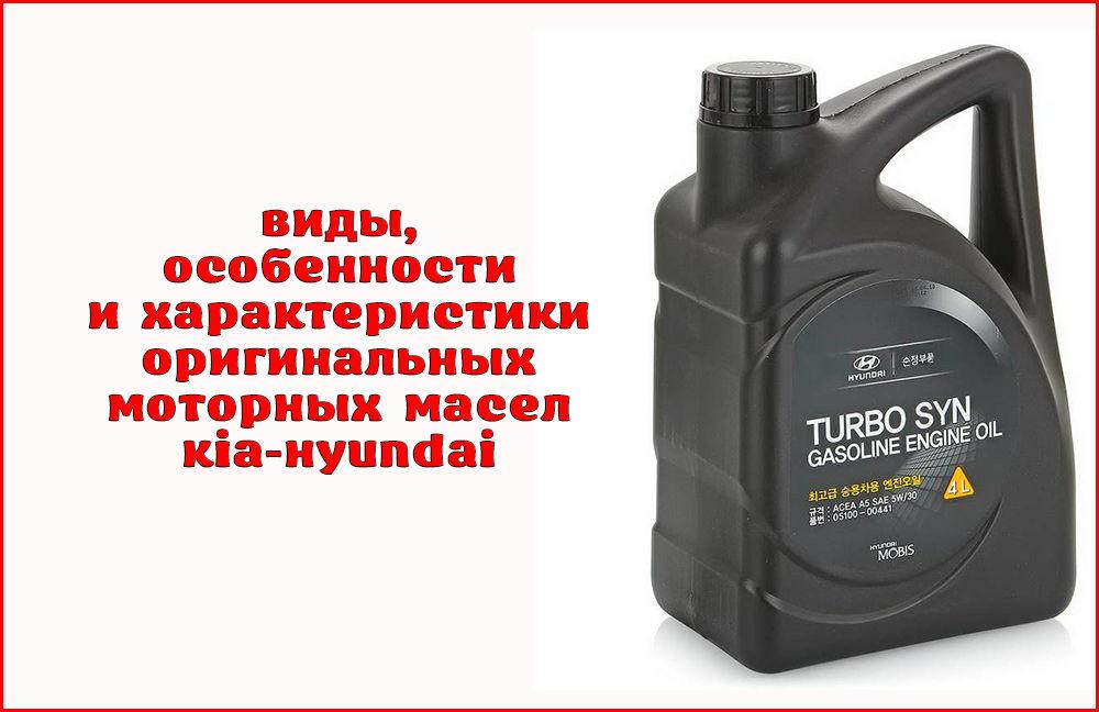 Особенности моторного масла концерна KIA-Hyundai