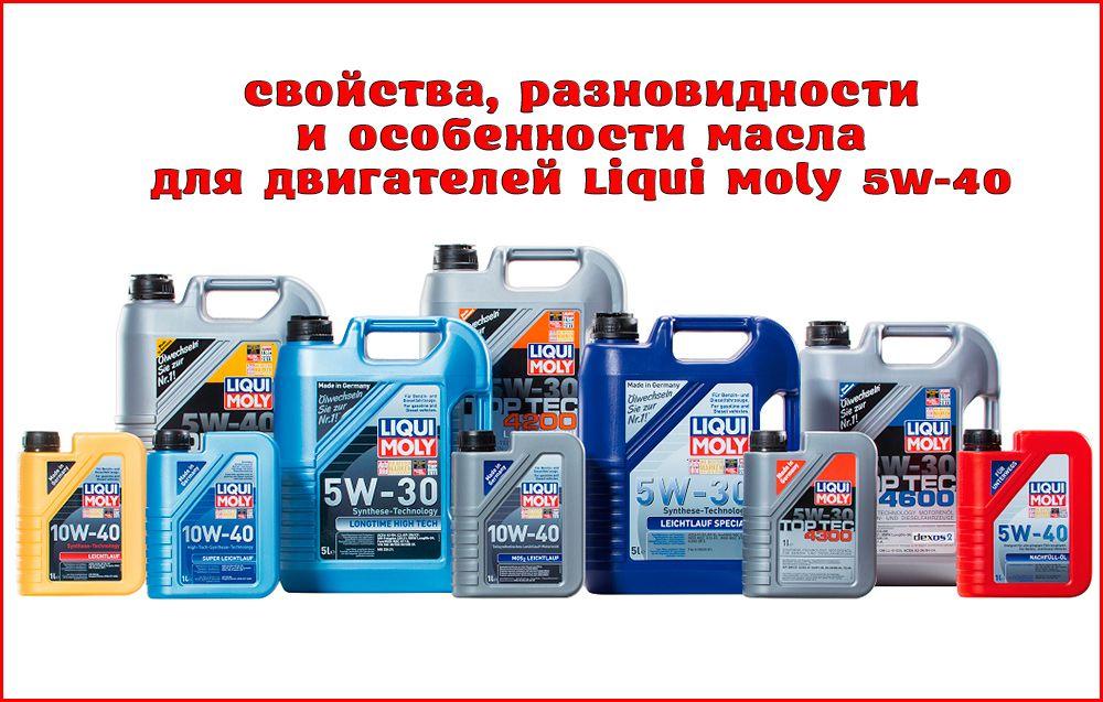 Характеристика и особенности моторного масла Liqui Moly 5W-40