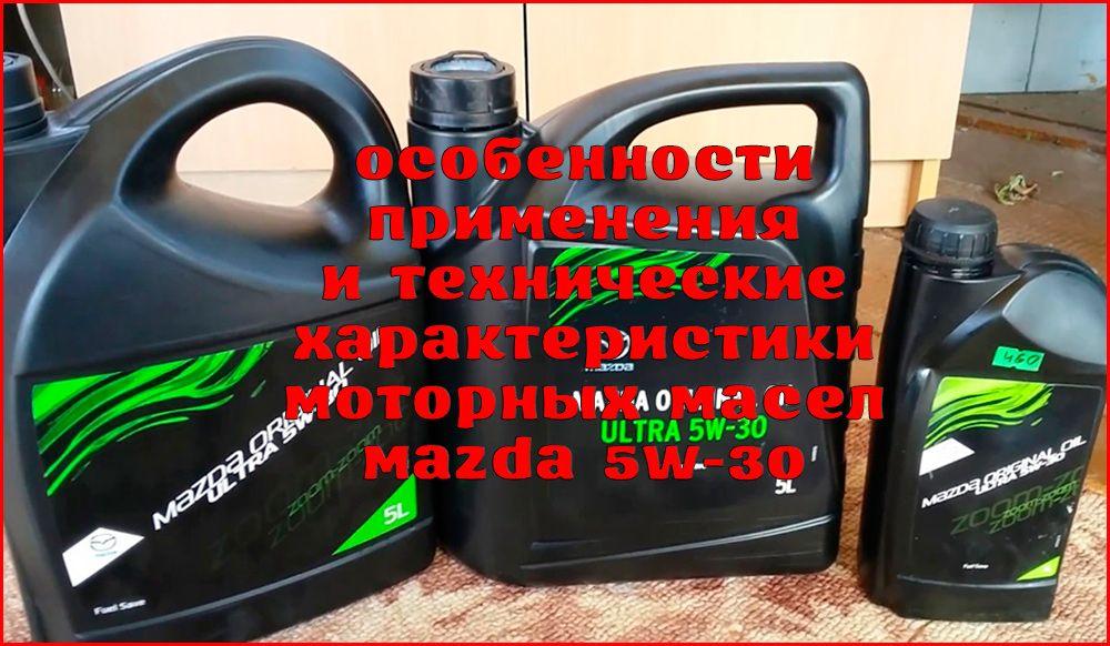Особенности моторного масла Mazda 5W-30
