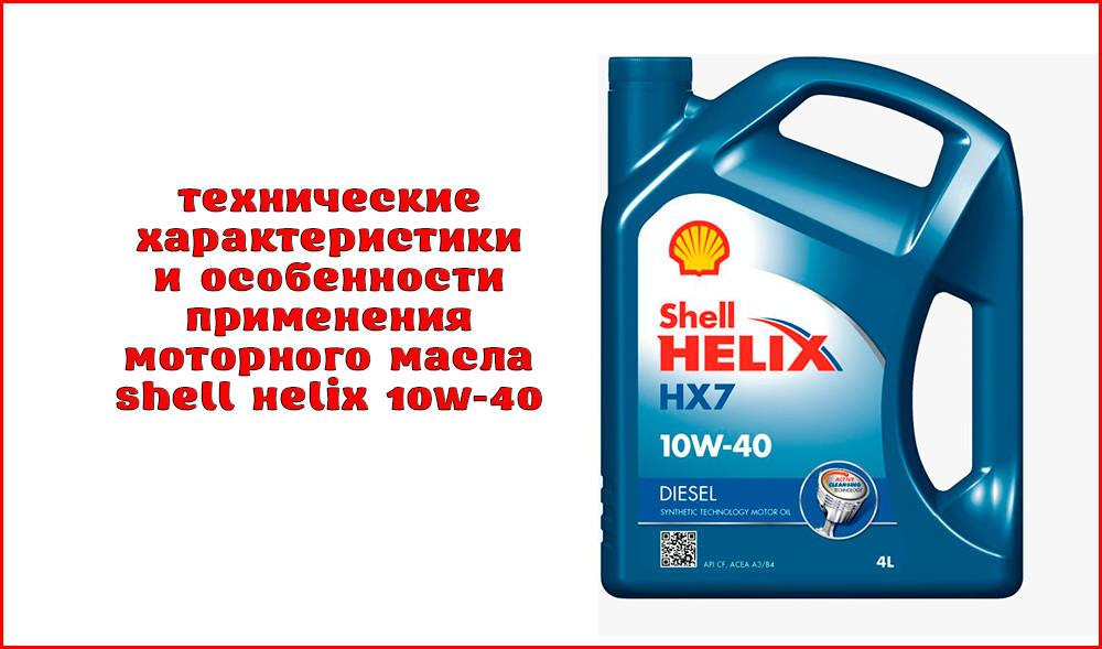 Особенности моторного масла Shell Helix 10W-40