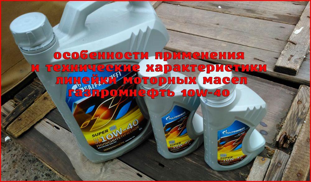 Особенности линейки моторных масел Газпромнефть 10w-40