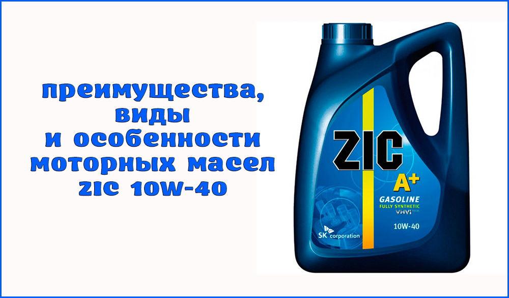 Технические особенности и преимущества моторных масел ZIC 10W-40
