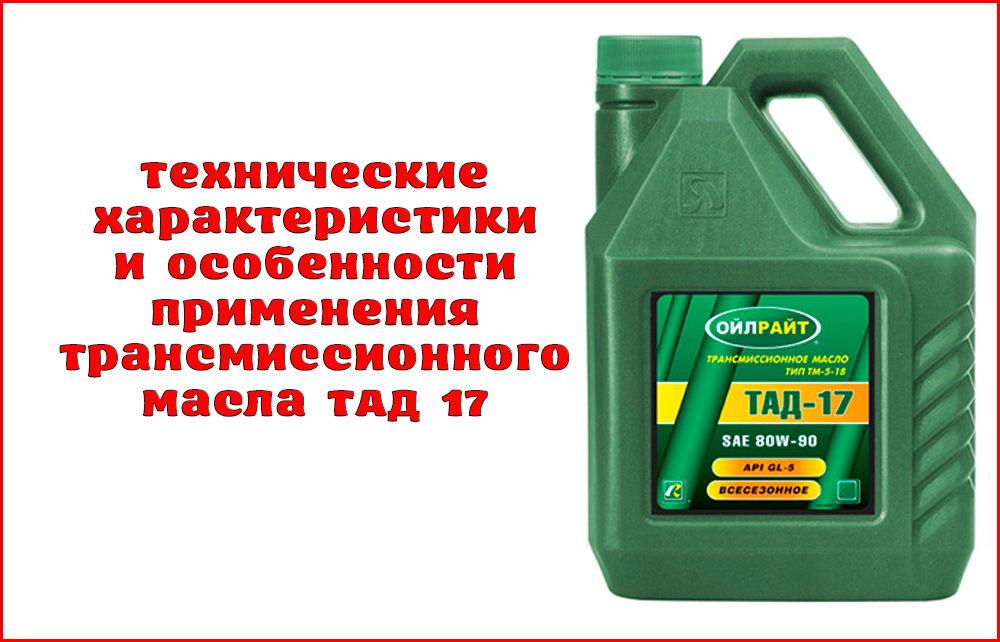 Особенности трансмиссионного масла ТАД-17