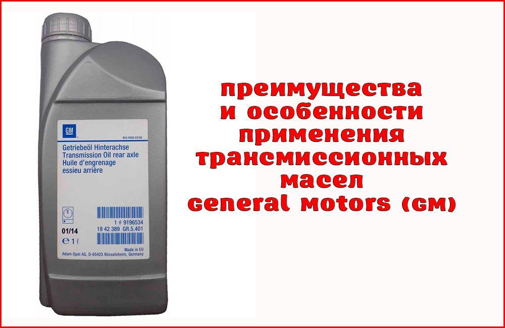 Особенности трансмиссионных масел GM