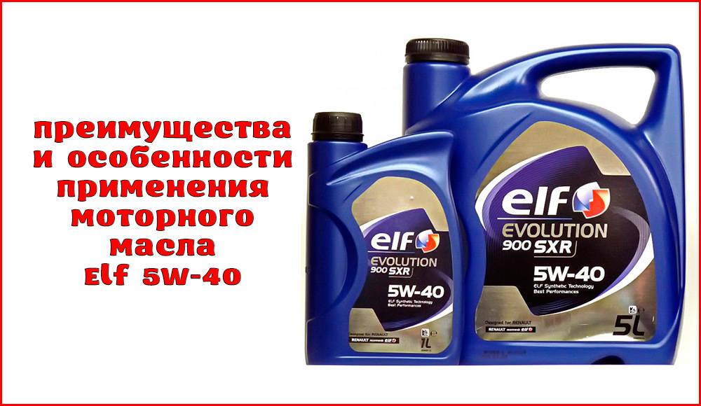 Преимущества моторного масла Elf 5W-40