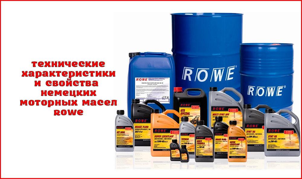 Преимущества немецких моторных масел Rowe