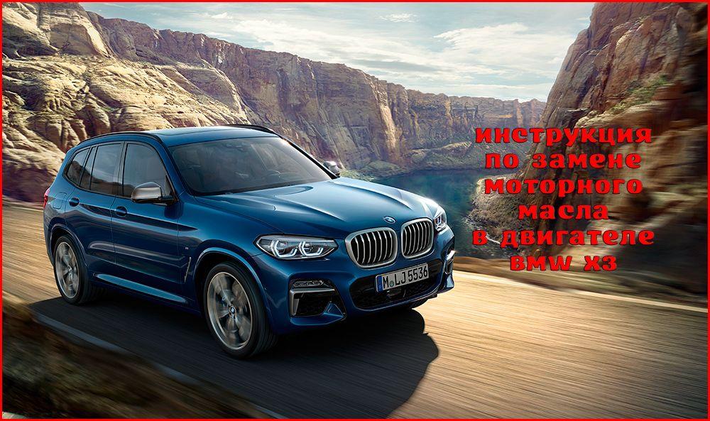 Самостоятельная замена масла в двигателе BMW X3