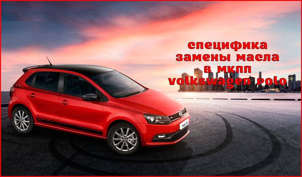 Самостоятельная замена масла в МКПП Volkswagen Polo