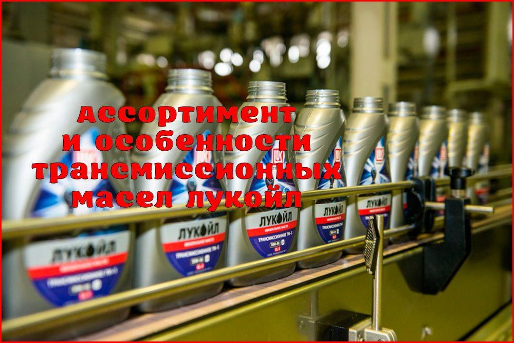 Трансмиссионное масло Лукойл: свойства, разновидности и их применение