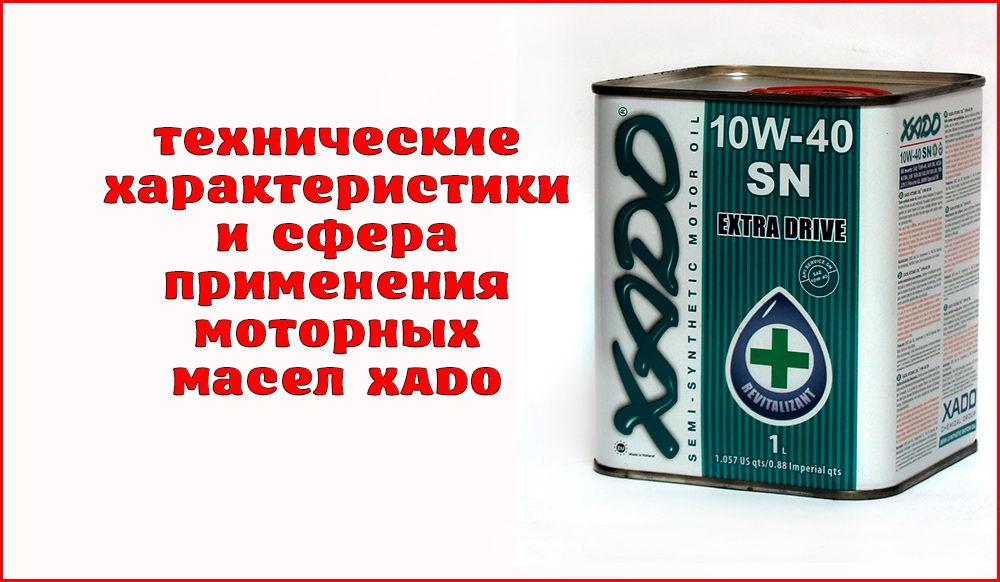 Виды и характеристики моторного масла XADO