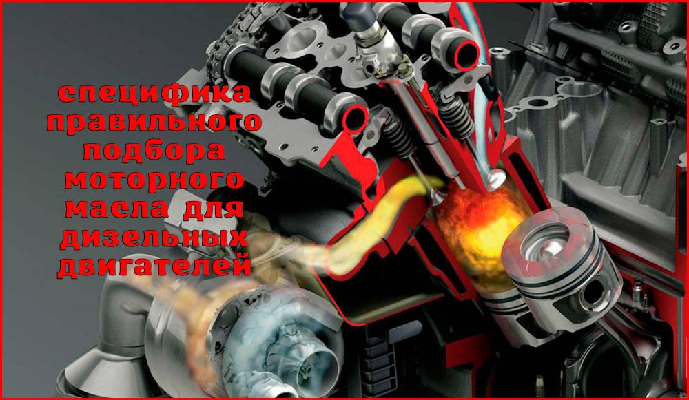 Как правильно выбрать масло для замены в дизельном двигателе