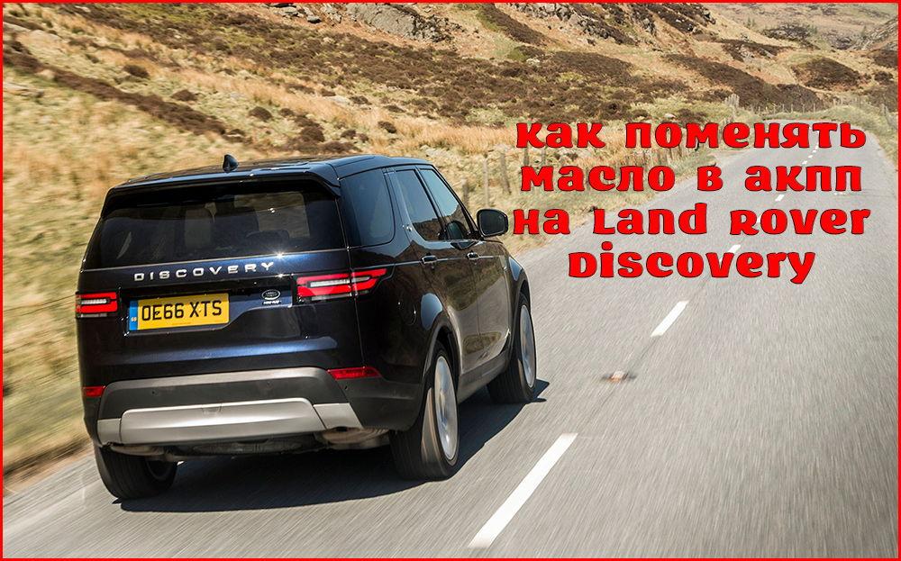 Замена масла в АКПП на Land Rover Discovery