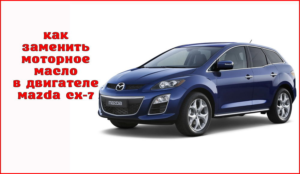 Замена масла в двигателе Mazda CX-7