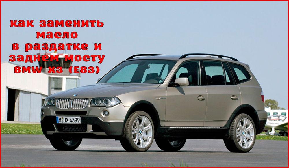 Замена масла в заднем мосту и раздатке BMW X3 E83