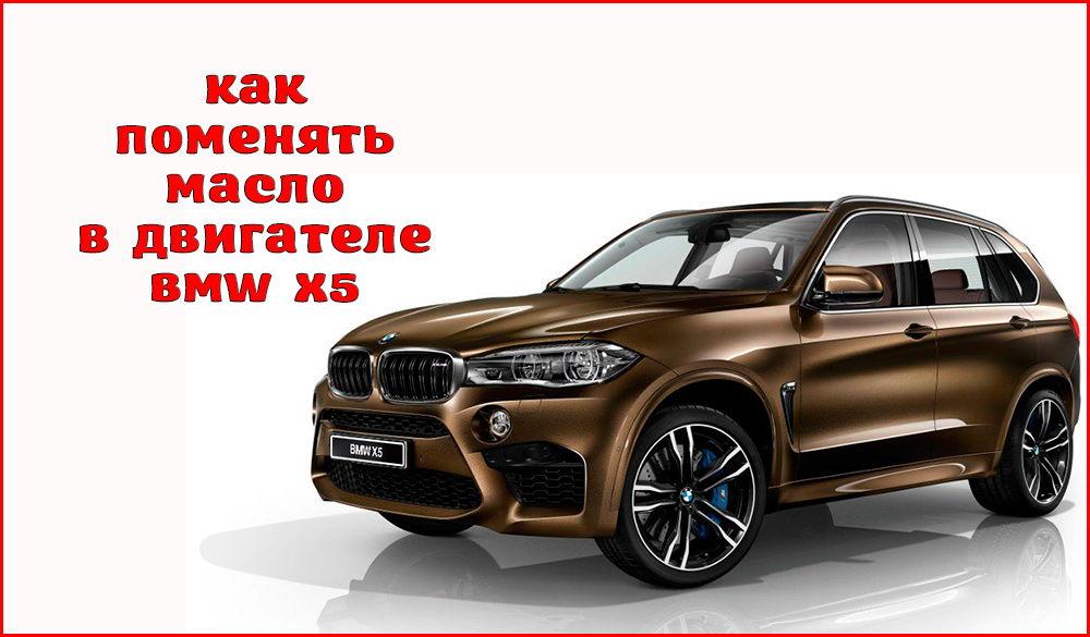 Пошаговая замена масла в двигателе BMW X5