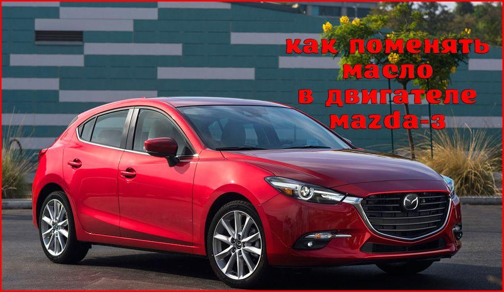 Замена масла в двигателе Mazda 3