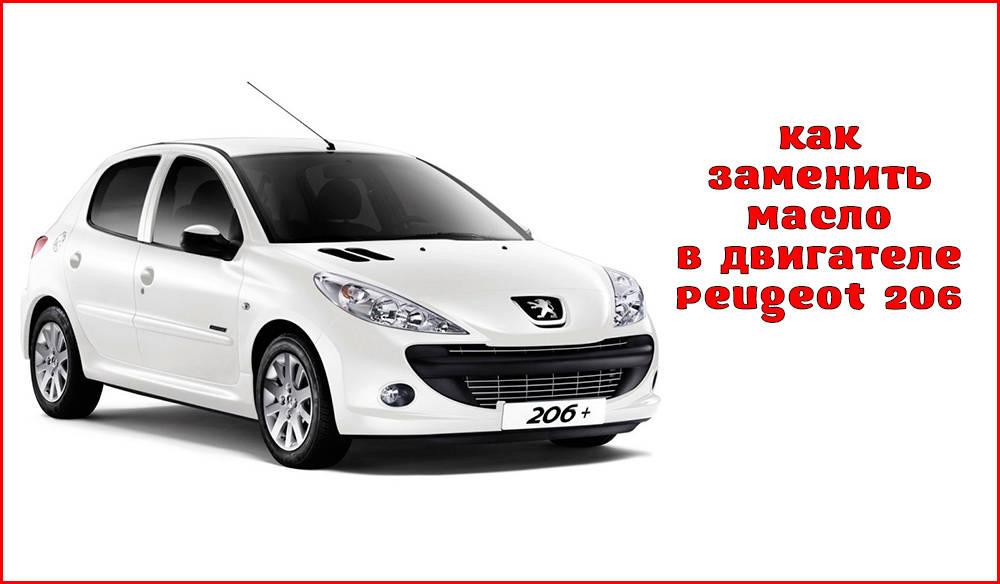 Замена масла в двигателе Peugeot 206 своими руками