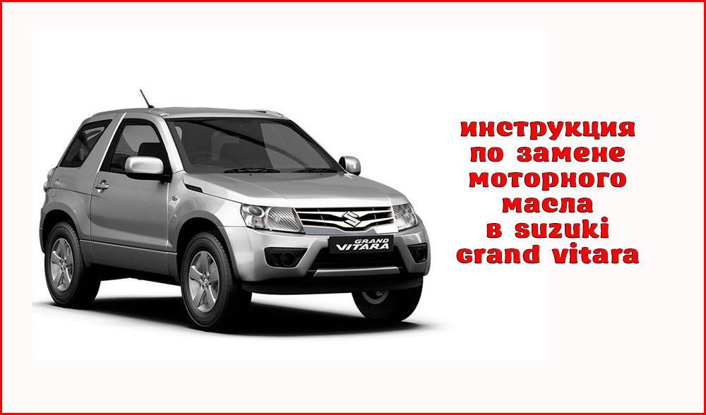 Как заменить моторное масло в Suzuki Grand Vitara