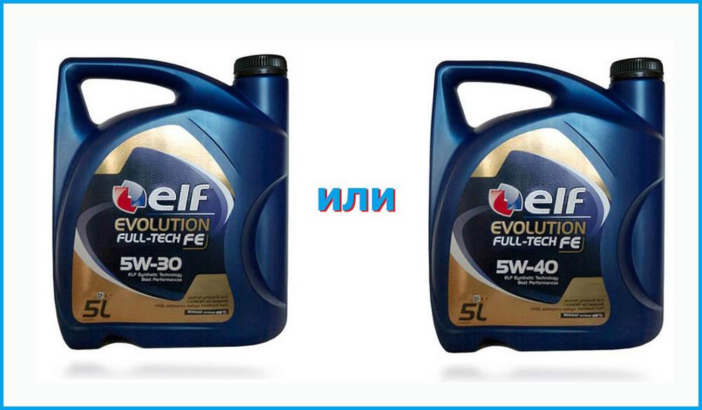 Чем отличается масло 5W-30 от 5W-40
