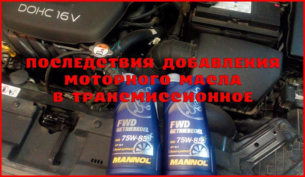 Что будет, если в моторное масло добавить трансмиссионное