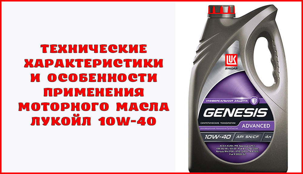 Характеристика моторного масла Лукойл 10w-40