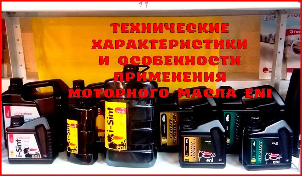 Характеристики моторного масла Eni