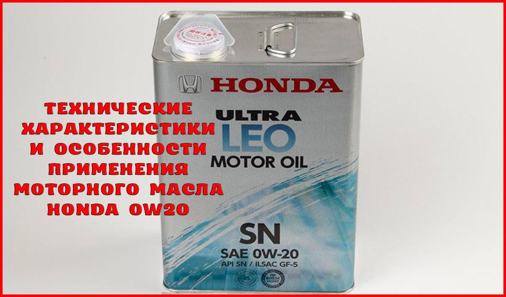 Характеристики моторного масла Honda 0W20