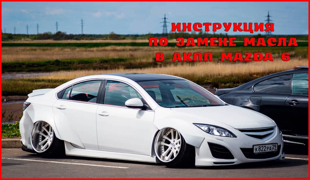Как заменить масло в АКПП Mazda 6