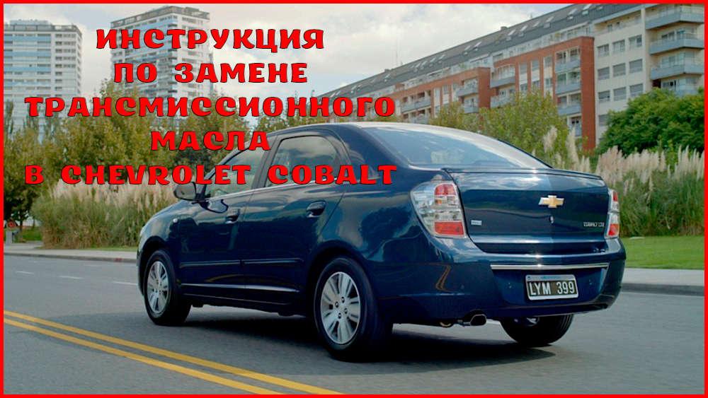 Как заменить масло в Chevrolet Cobalt