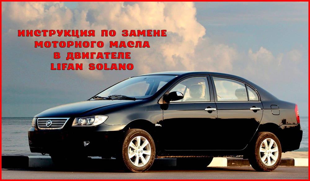 Как заменить моторное масло в Lifan Solano