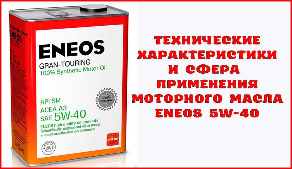Особенности моторного масла Eneos 5W-40
