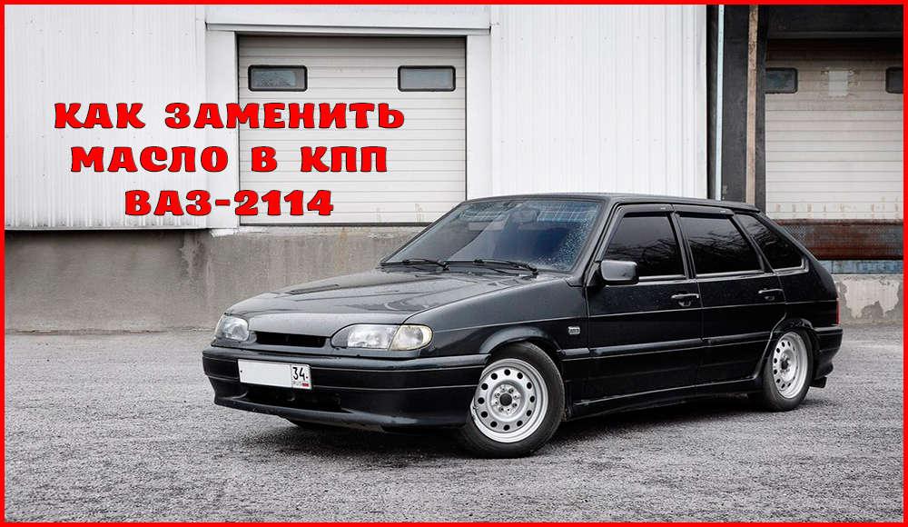 Правильная замена масла в КПП ВАЗ-2114