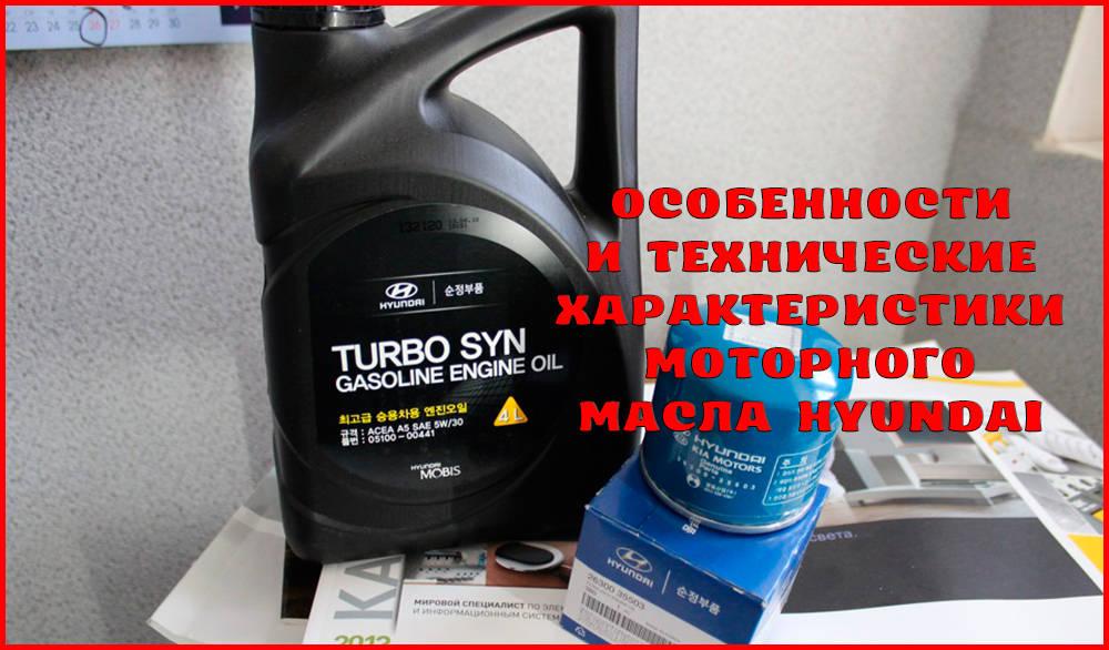 Преимущества и недостатки моторного масла Hyundai
