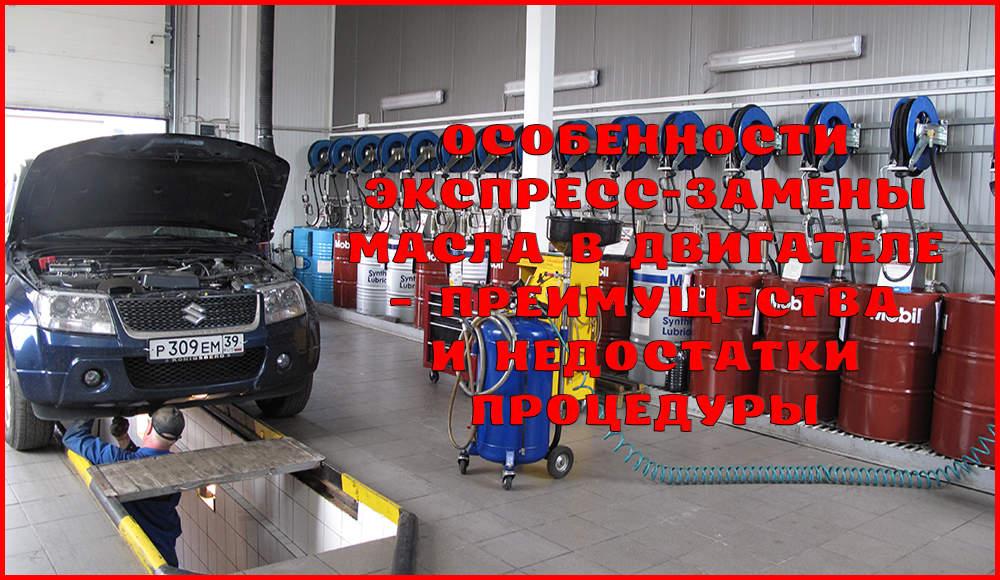 Преимущества и недостатки экспресс-замены масла в двигателе