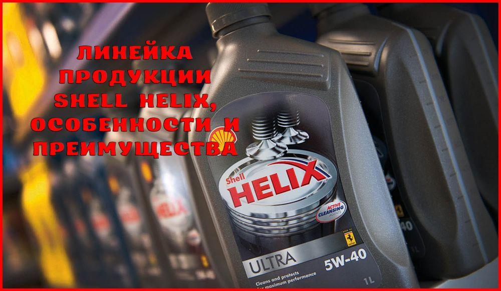 Разнообразие и особенности моторного масла Shell Helix