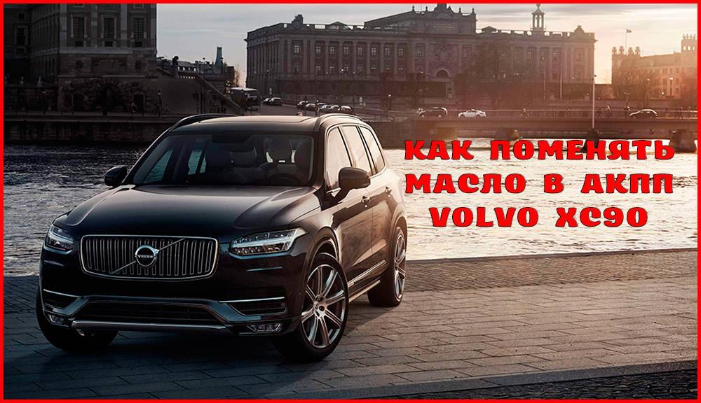 Самостоятельная замена масла в АКПП Volvo XC90