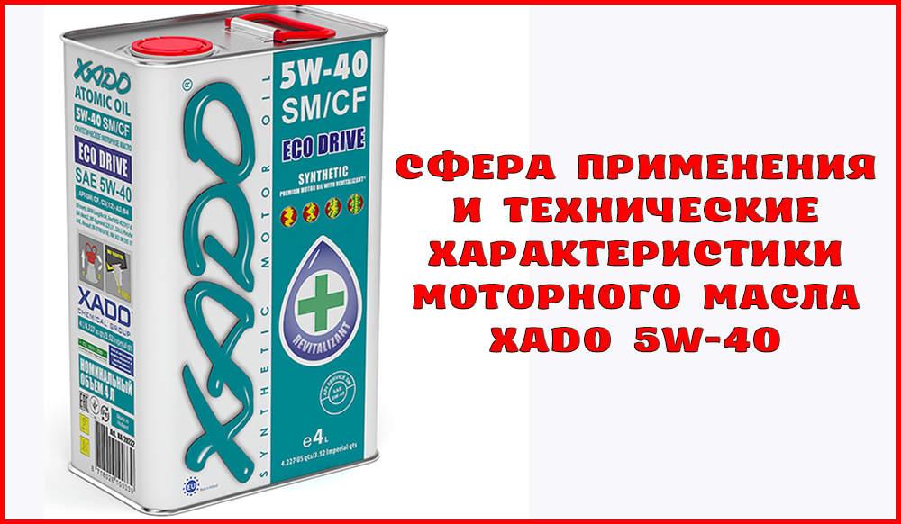 Свойства и применение моторного масла XADO 5W-40