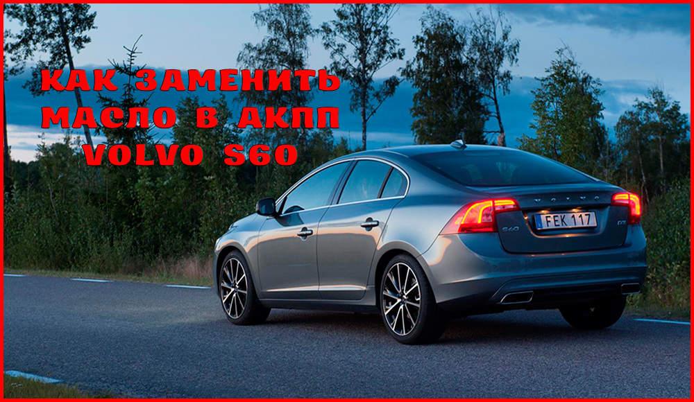 Замена масла в АКПП Volvo S60 своими руками